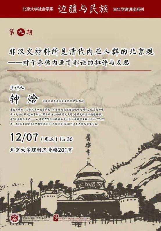 E:\【边疆与民族讲座】\海报\第9期 钟焓.jpg